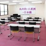 丸の内・八重洲・日本橋の土日一時利用、会議室ありのコワーキングスペース