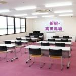 新宿・高田馬場土日ドロップイン&貸し海外室