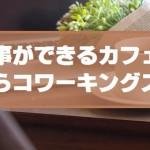 勉強・仕事ができるカフェを探しているならコワーキングスペース