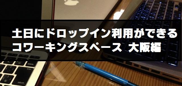 大阪で土日にビジター利用(ドロップイン)可能なコワーキングスペースまとめ