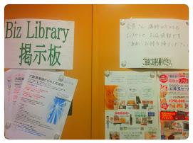Biz Libraryの会員紹介