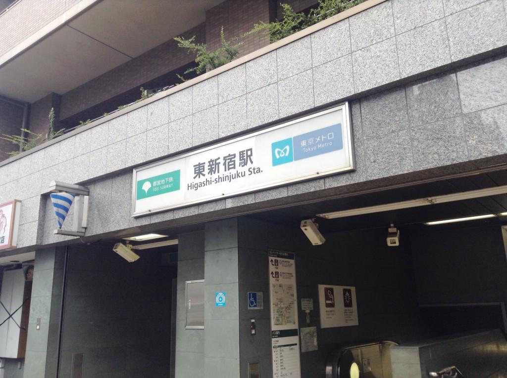 東新宿からパセラのコワークに向かいます