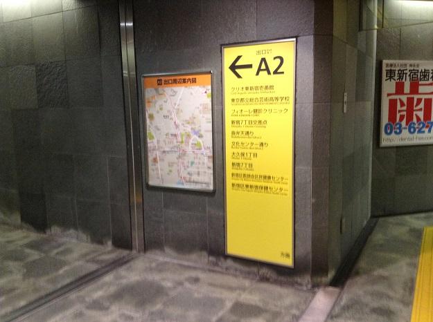 パセラのコワークへは東新宿駅A2出口から
