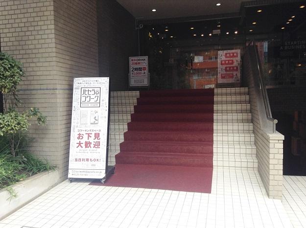 東新宿から徒歩一分のコワーキングスペース「パセラのコワーク」 [高校生取材記事]
