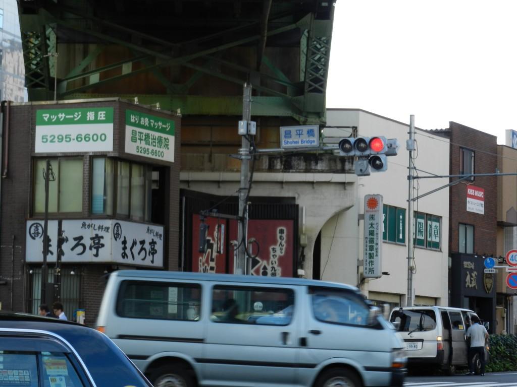 昌平橋の交差点