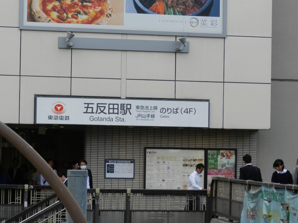 東急池上線の五反田駅