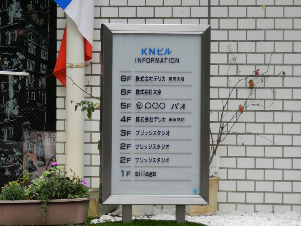 KNビルのインフォメーション