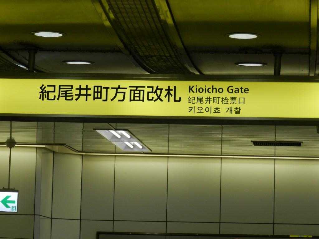 紀尾井町方面へ