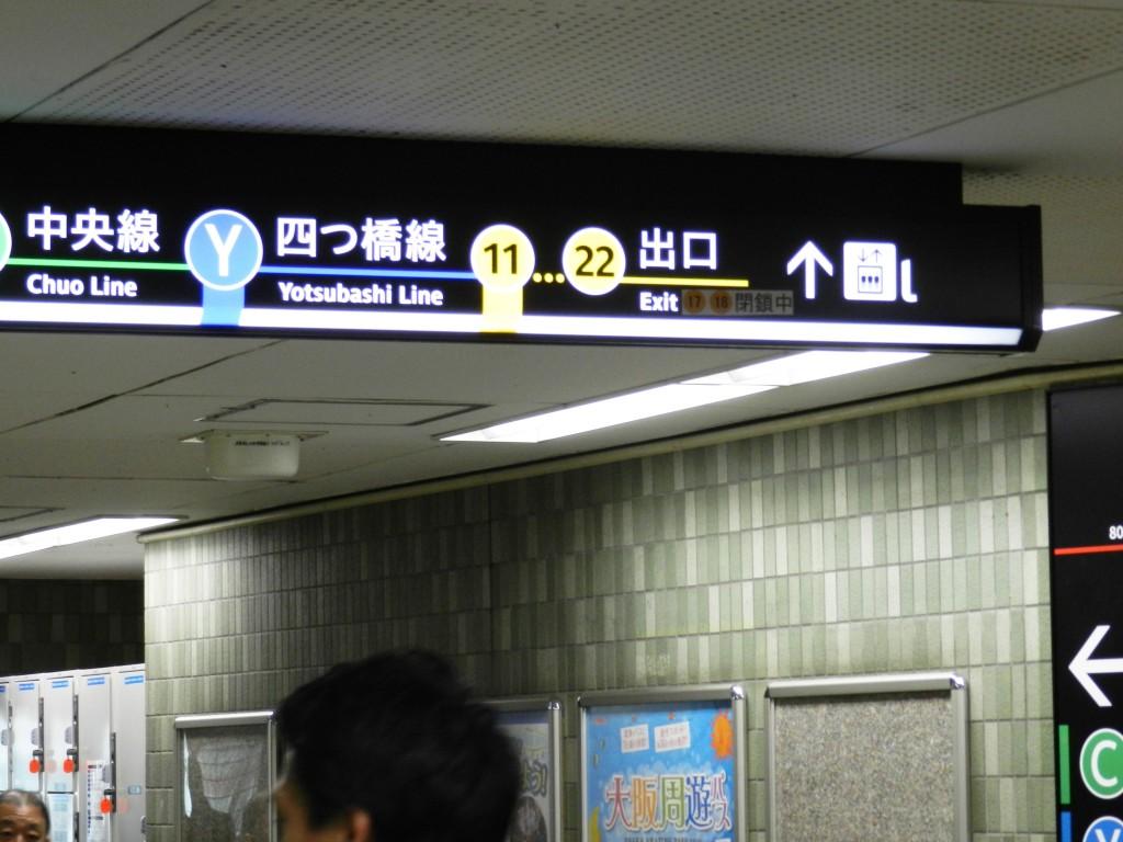 本町駅のサインボード