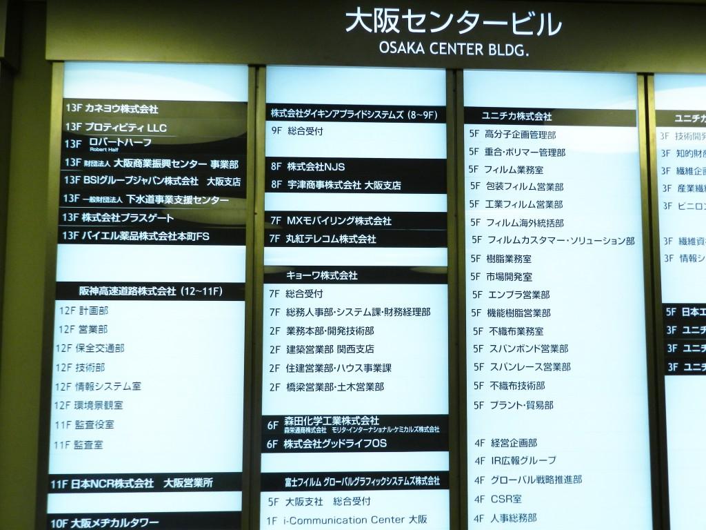 大阪センタービルのサインボード