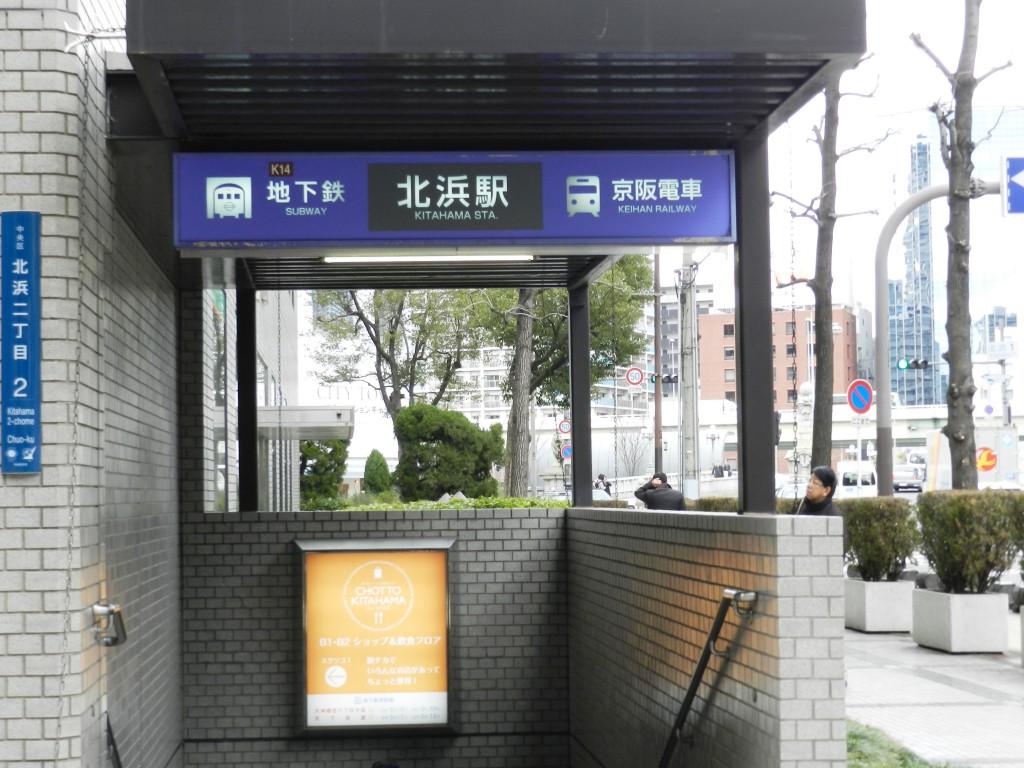 北浜駅K14出口