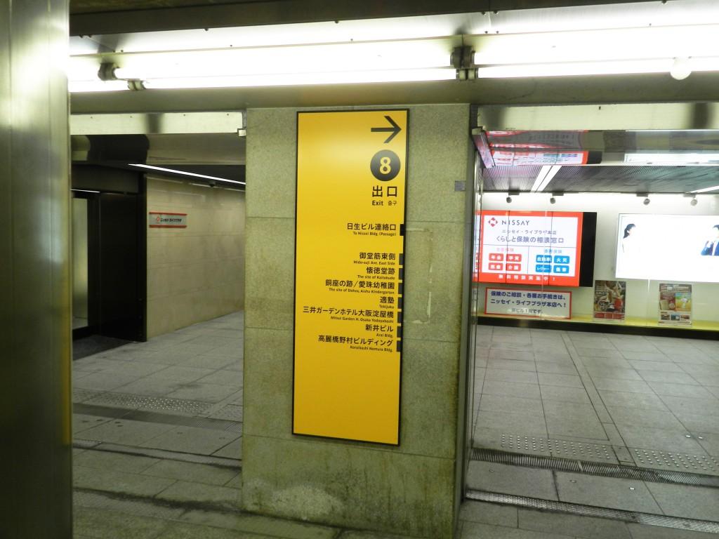 淀屋橋駅8番出口