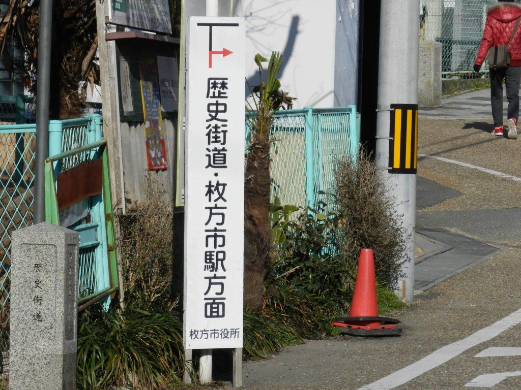 歴史街道の看板