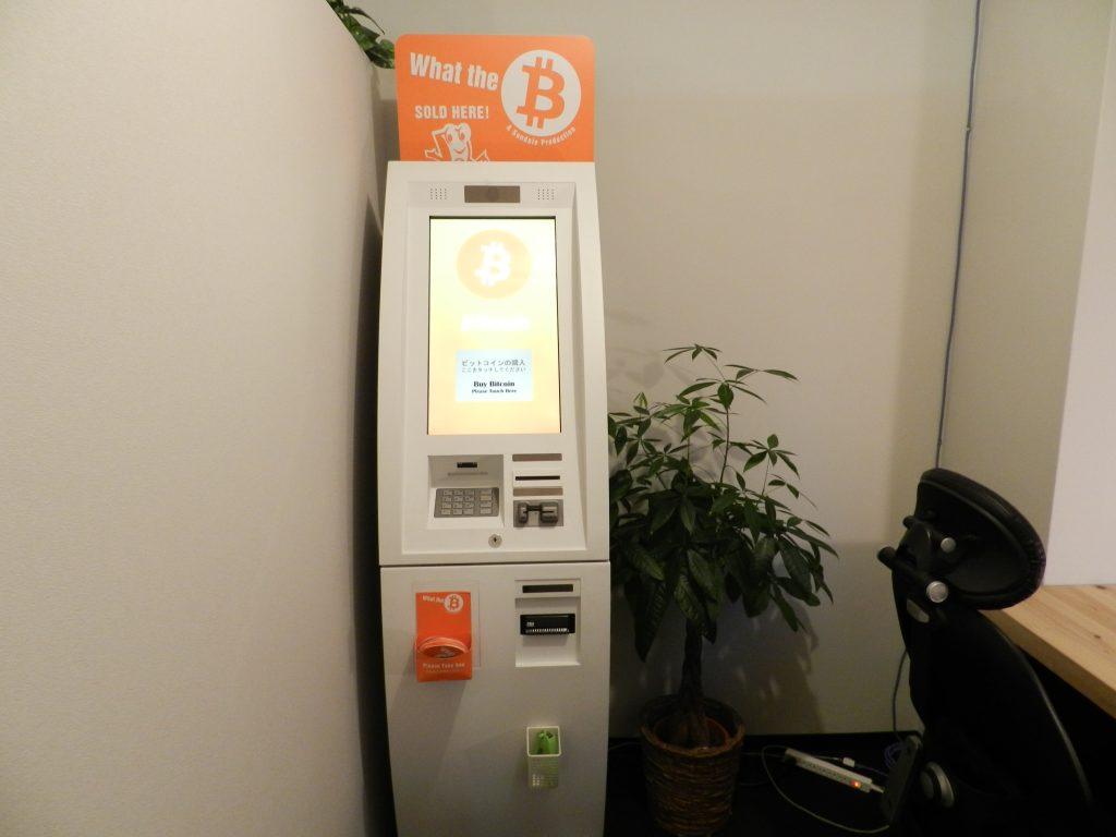 ビットコインの両替機