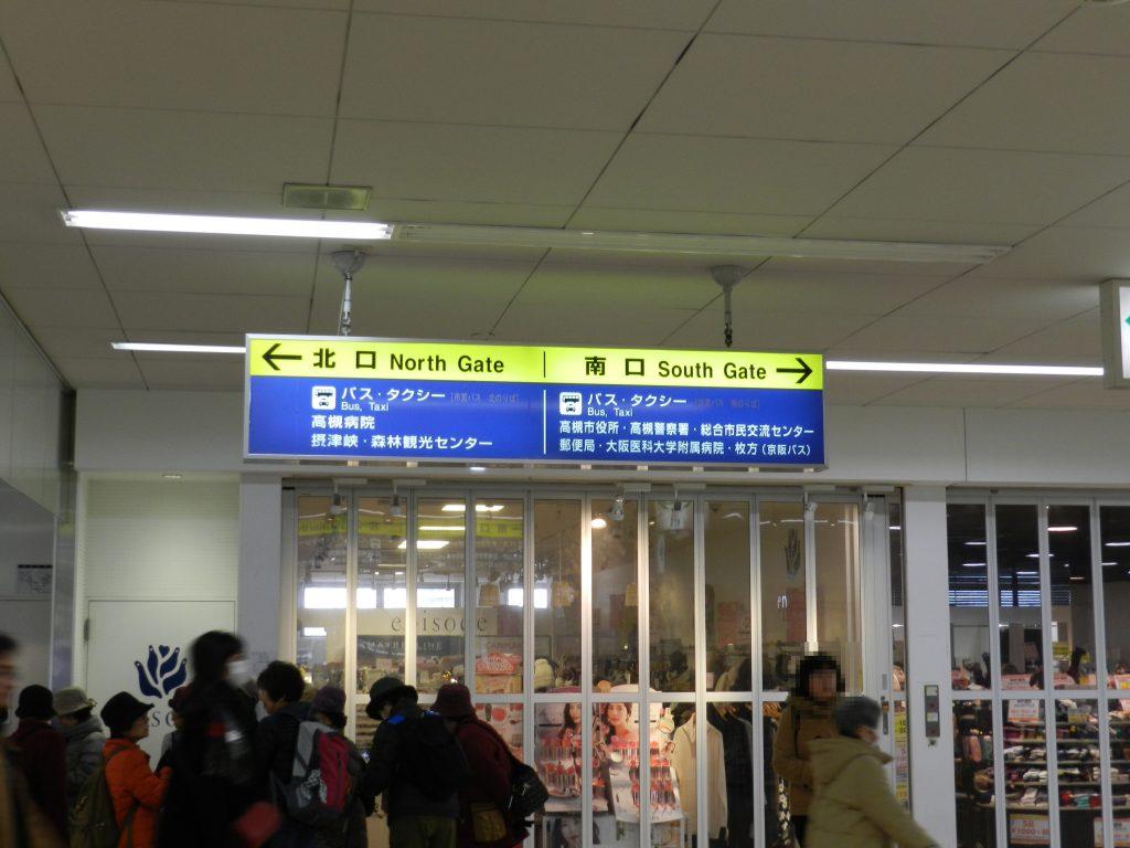 JR高槻駅改札を出る