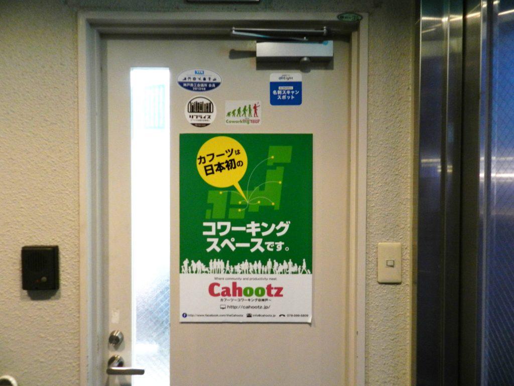 カフーツの入口