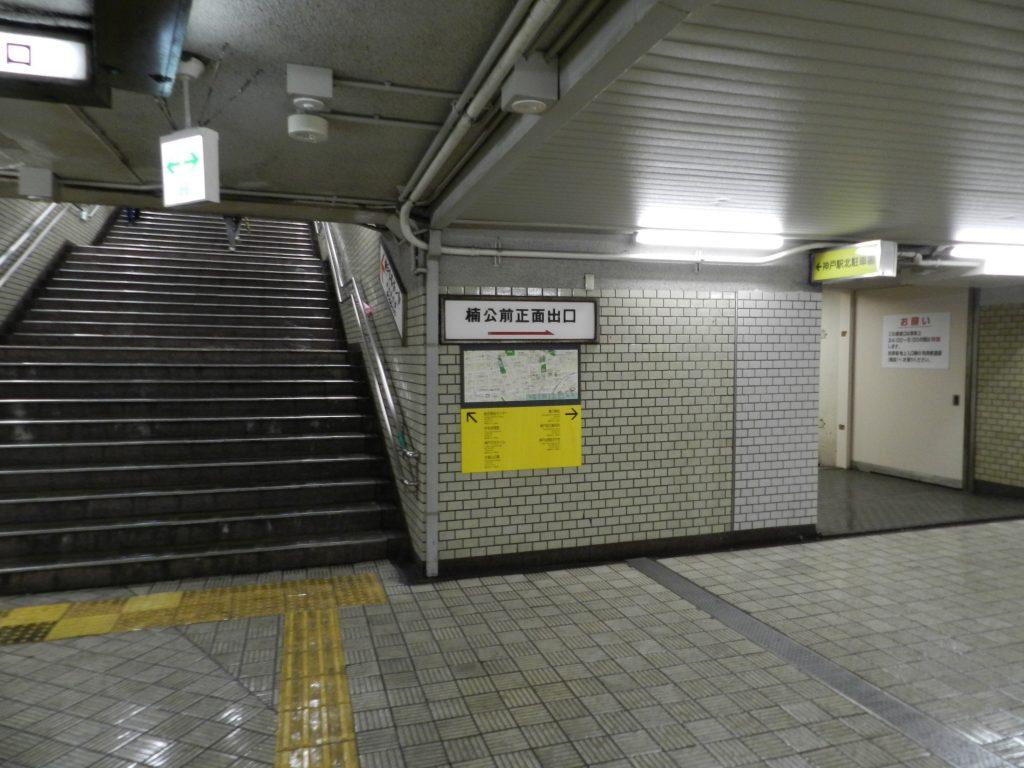 高速神戸駅の地下道を進む