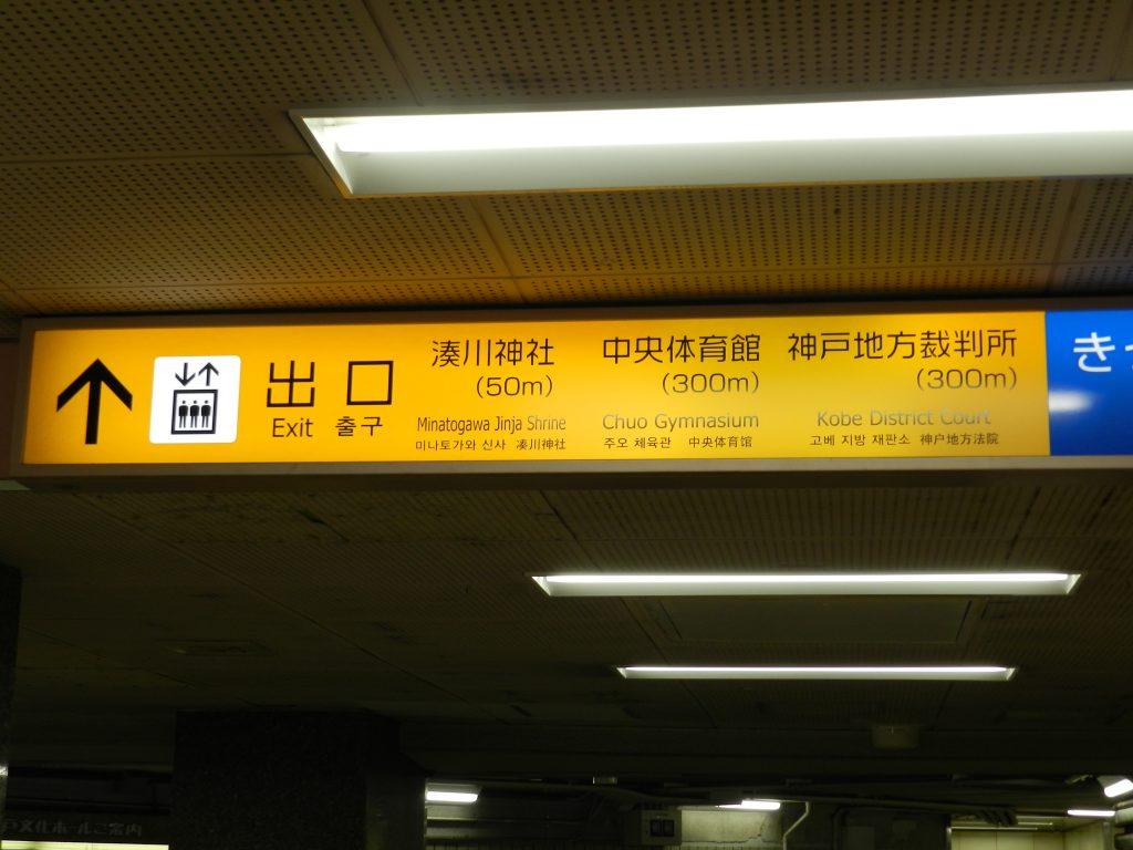 湊川神社への案内板