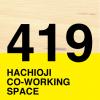 コワーキングスペース419