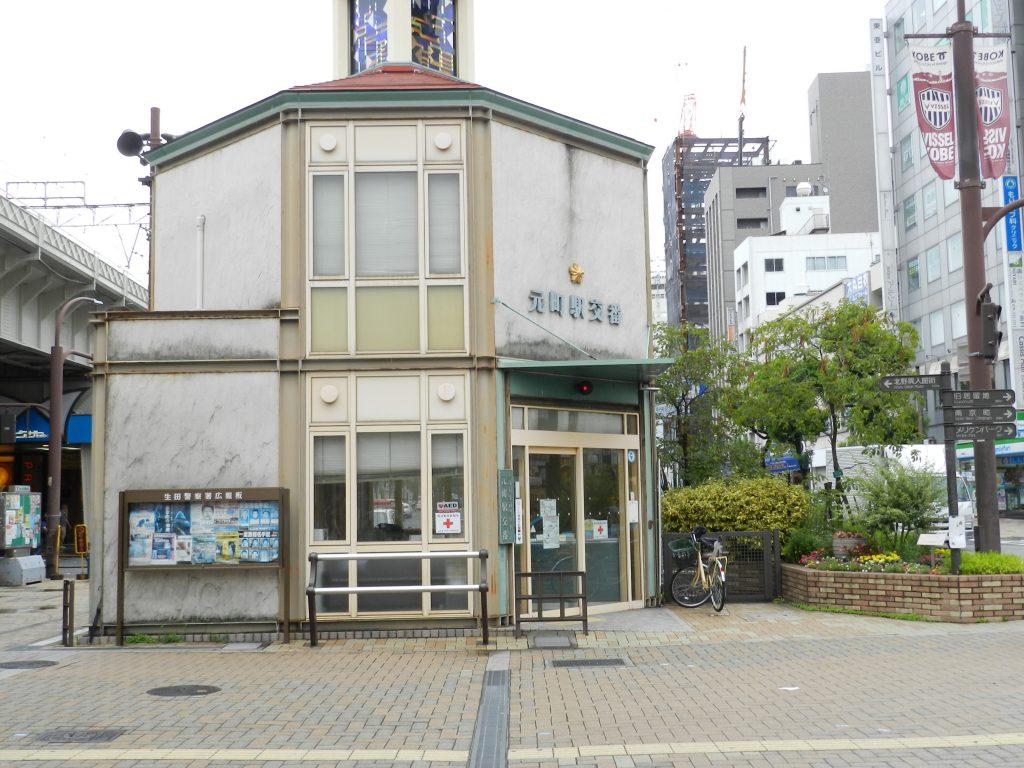 元町駅の交番