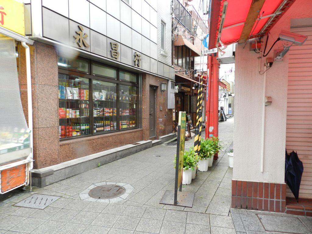 永昌行と長城飯店の横の路地