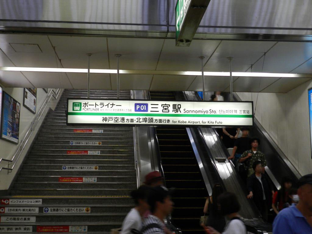 ポートライナーの三宮駅を左手に進む
