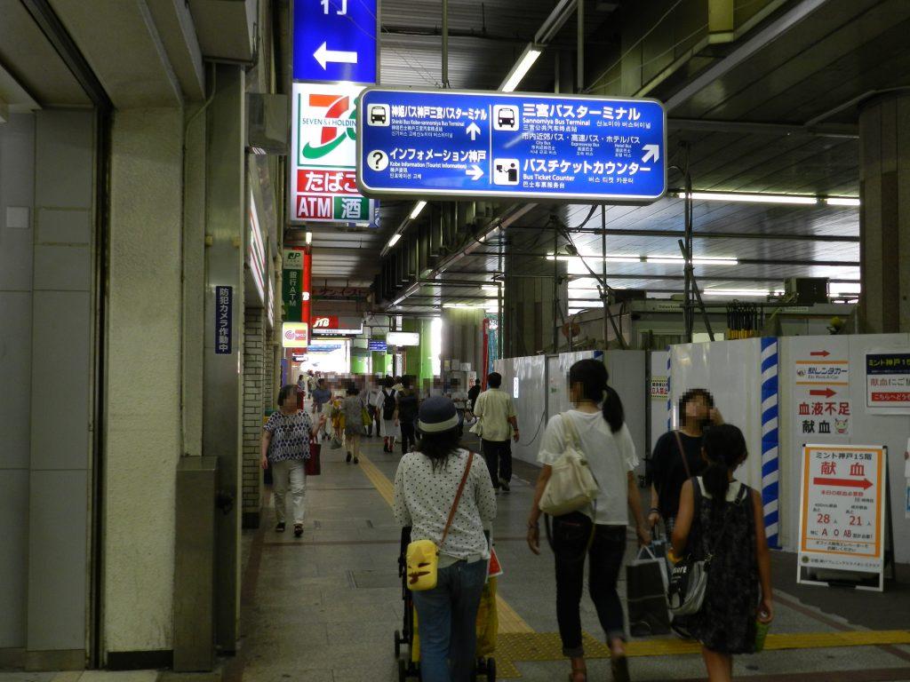 神姫バス神戸三宮バスターミナル方向に向かって商店街の中をまっすぐ進みます。
