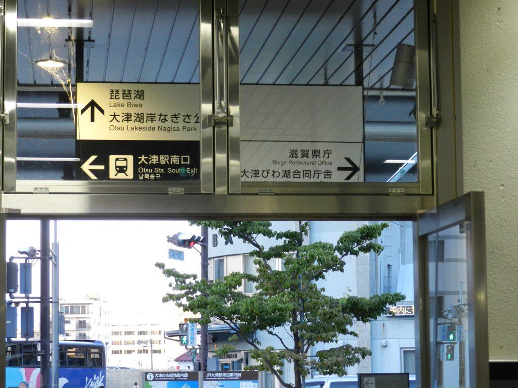 JR大津駅の改札を出て右方向に