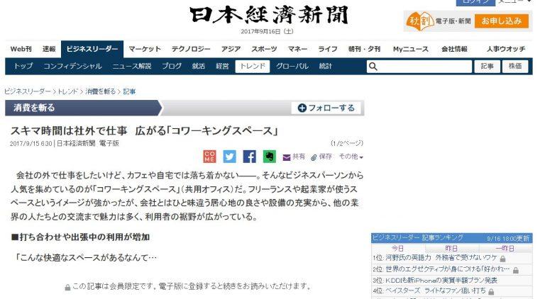 cocopoが日経新聞にてコワーキングスペースを探しやすいサイトとして紹介されました