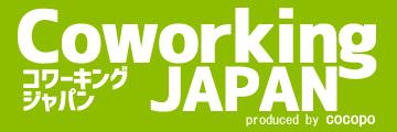 コワーキングスペース情報サイトCoworking JAPAN