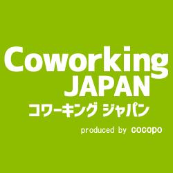 コワーキングスペースの検索サイト|コワーキング ジャパン