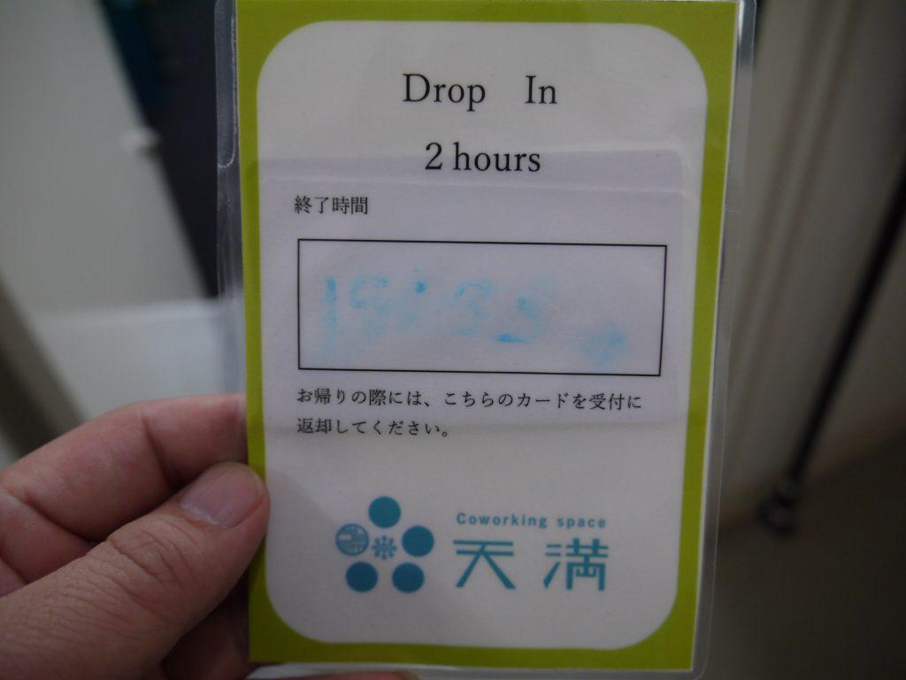 コワーキング天満の入室カード
