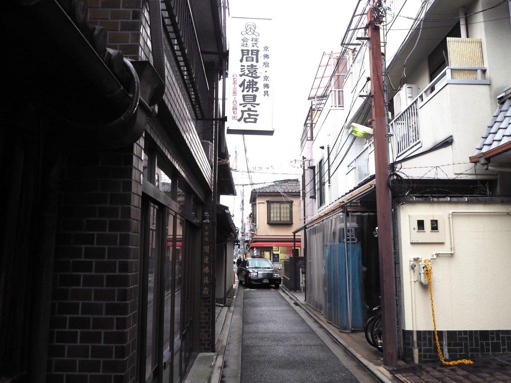 京佛壇・京佛具のお店の看板が見えます。