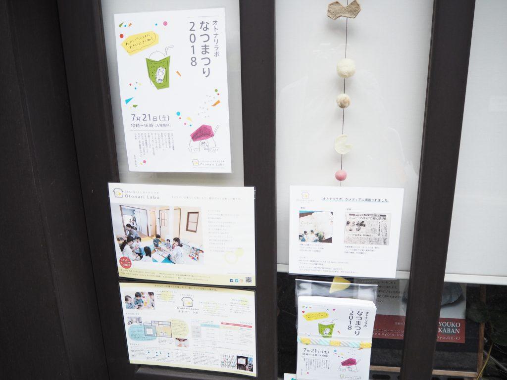 お店の扉には、オトナリラボのチラシが貼られています。