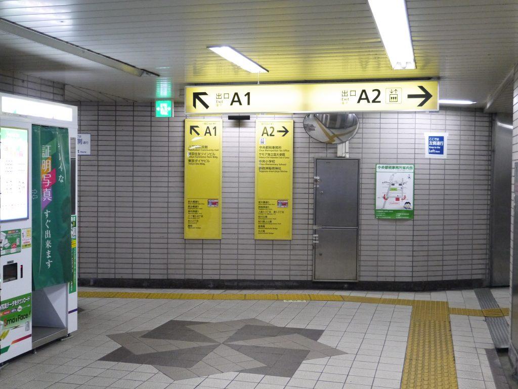 八丁堀駅A2出口から出る