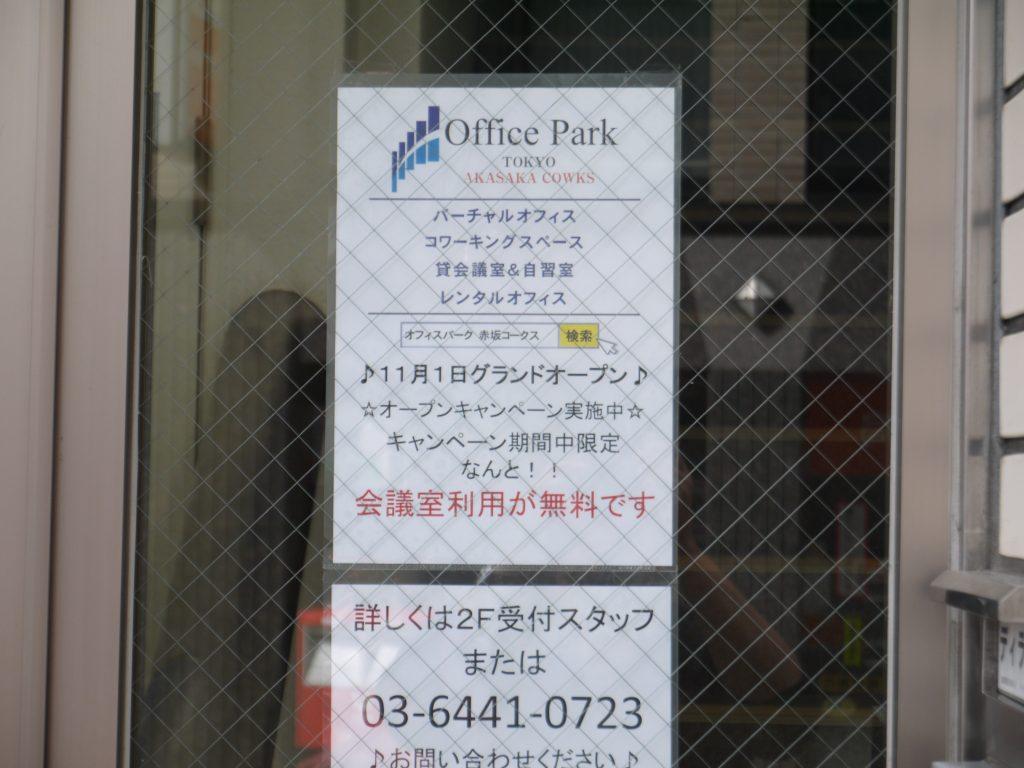 オフィスパーク 赤坂コークスの入り口