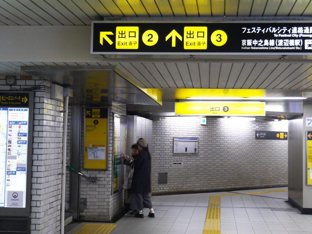 肥後橋駅2番出口