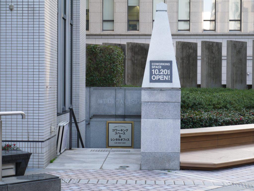 「BIZcomfort大阪 江戸堀」の看板
