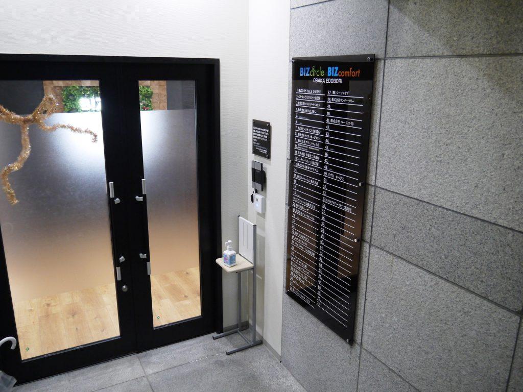 「BIZcomfort大阪 江戸堀」の入り口