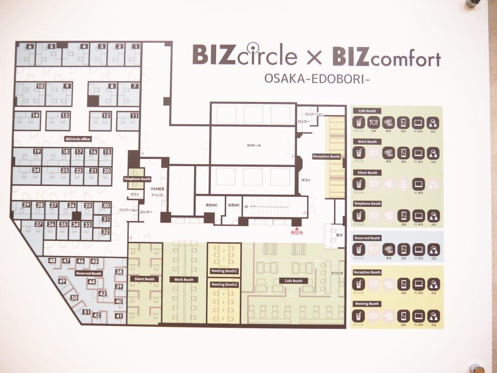 BIZcomfortのフロアマップ